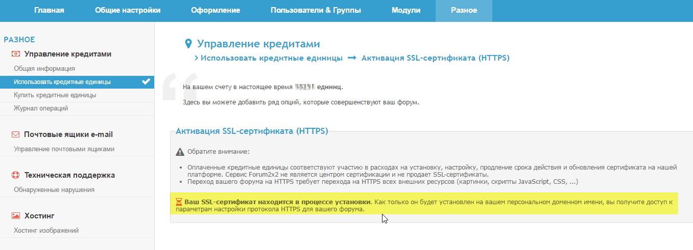 SSL сертификат: Руководство для успешного перехода на HTTPS Image_61
