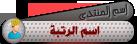 [ملف مفتوح] رتبة مميزة وجميلة جداً  Qanof10