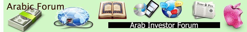 منتديات المستثمر العربي