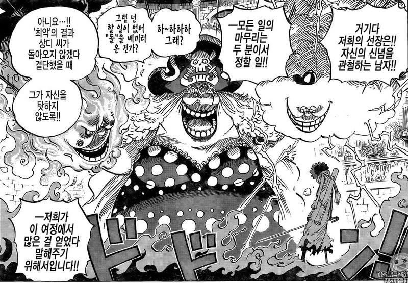 One Piece Manga 851: Spoiler Brook10