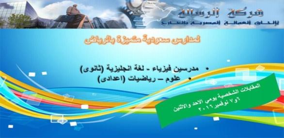 لمدارس سعودية متميزة بالرياض ترغب فى التعاقد فوراً مدرسين فيزياء (ثانوى) مدرسين لغة انجليزية (ثانوى) مدرسين علوم (اعدادى) مدرسين رياضيات (اعدادى) 0100110