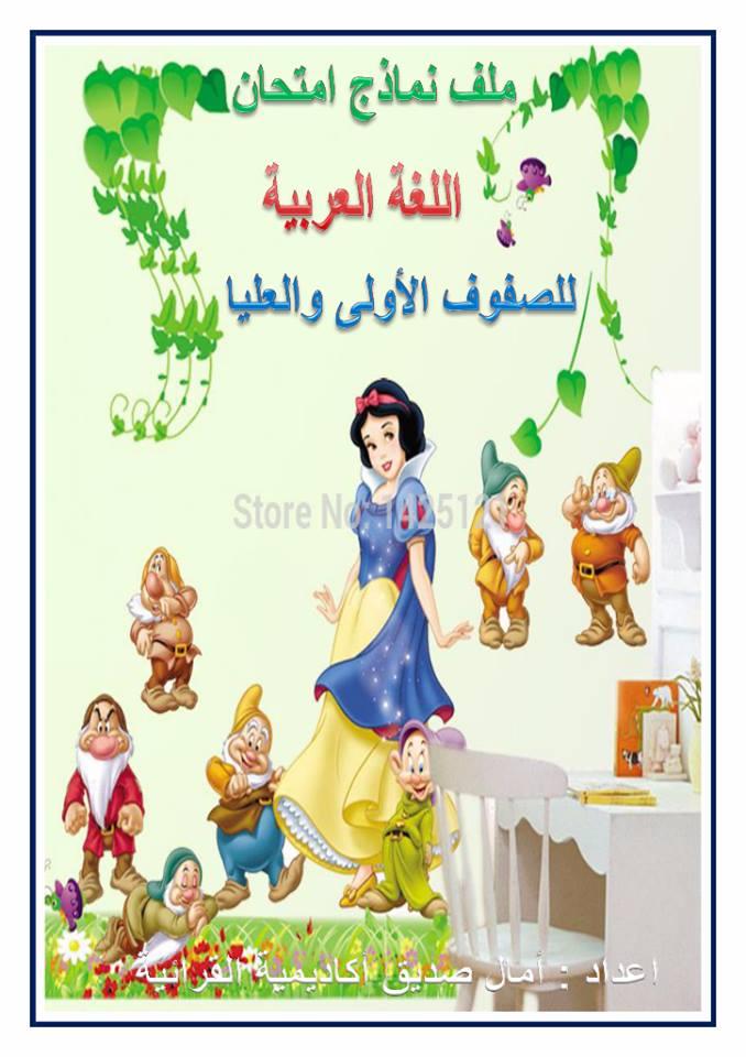 امتحانات لغة عربية تجريبية للصفوف الأولى والعليا .. مس امال صديق 011
