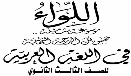 اقوى مذكرة لغة عربية على الاطلاق للثانوية العامة 2017  01115