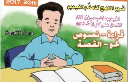 اسطوانة الوزارة لشرح منهج اللغة العربية للصف السادس ترم ثاني 2017 01118