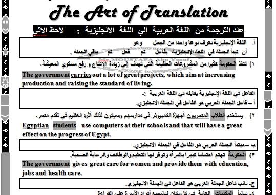 مذكرة ترجمة جامدة جدا للثانوية العامة  0141