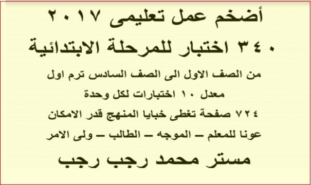 قنبلة مستر محمد رجب .. 340 امتحان لغة انجليزية للصفوف الابتدائية الترم الاول 2017 02511