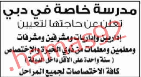 مطلوب مدرسين لمدرسة خاصة في دبي_الامارات 0715