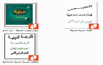 الخلاصة في التربية الاسلامية للصف السادس ترم ثاني 0716