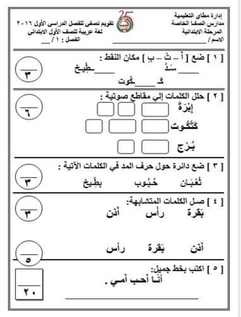 تقويم نصفي ميدترم لغة عربية الصف الاول الابتدائي الفصل الدراسي الاول 2017 08811
