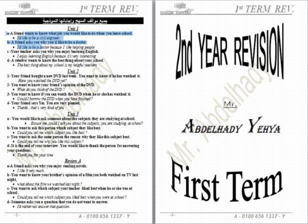 """مراجعة لغة انجليزية 2 ثانوي ترم اول شاملة المنهج """"كتاب و قصة و wb مع امتحانات متدرجة وشاملة"""" 100113"""
