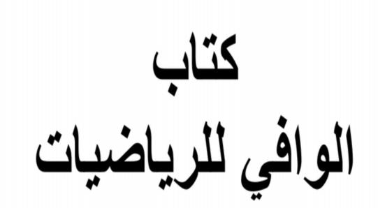 اخطر كتاب في الرياضيات  أ/ احمد حماد شعبان 100510