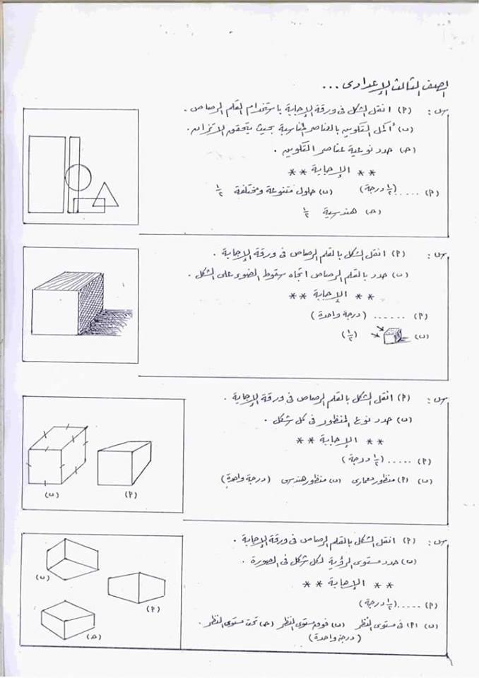 مراجعة نظري التربية الفنية للصفوف الاعدادية الترم الاول في 10 ورقات 1018