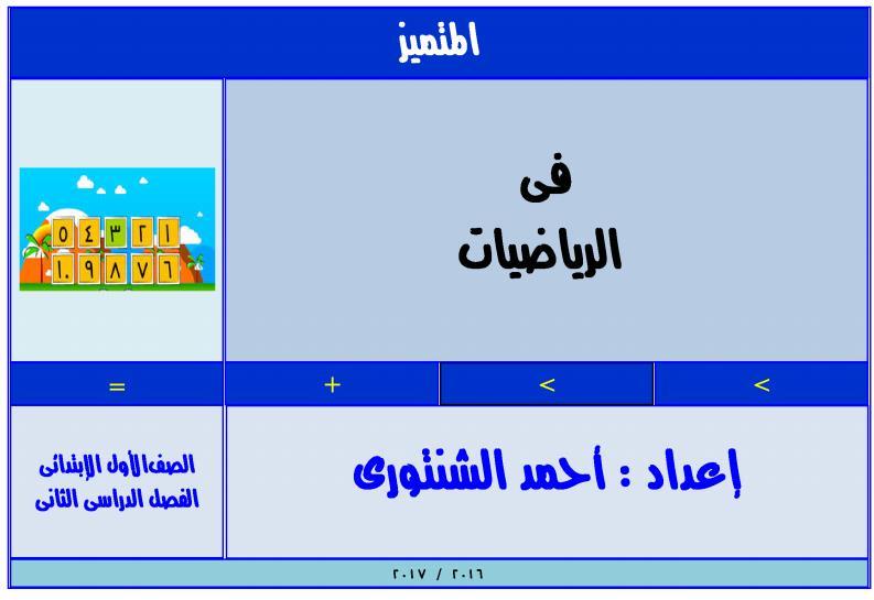 سلسله المتميز في الرياضيات للصف الاول الابتدائي الترم الثاني 2017 مستر احمد الشنتوري 1036