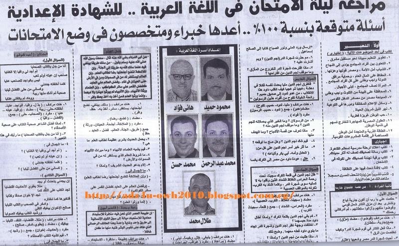 ملحق الجمهورية: اسئلة اللغة العربية المتوقعة بنسبة 100% للصف الثالث الاعدادي نصف العام 2017 1161