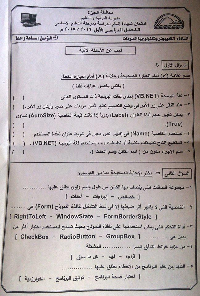 امتحان الحاسب الآلي للصف الثالث الإعدادى نصف العام 2017 - محافظة الجيزة 1207