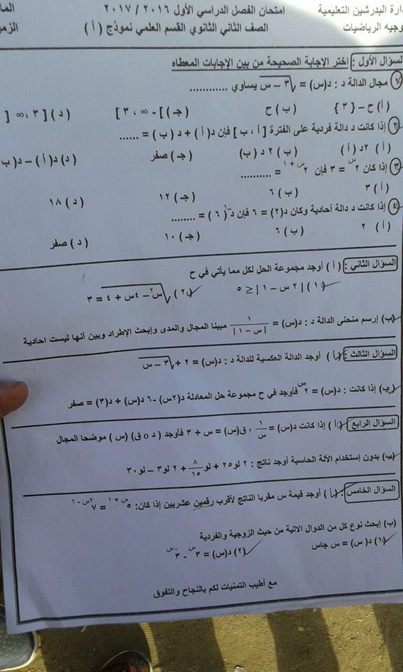 امتحان الجبر للصف الثانى الثانوى الترم الاول 2017 - ادارة البدرشين التعليمية 1229