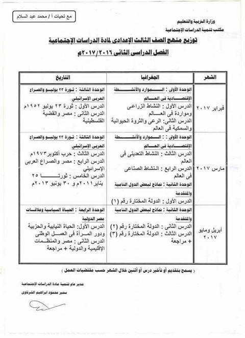 توزيع منهج الدراسات الاجتماعية للصف الثالث الاعدادي الترم الثاني 2020 1250