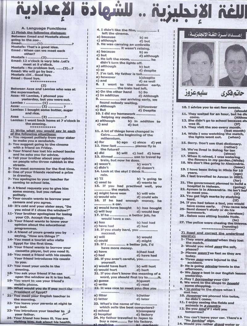 مراجعة لغة انجليزية اخيرة لامتحان للشهادة الاعدادية نصف العام - ملحق الجمهورية 20/1/2017 1319