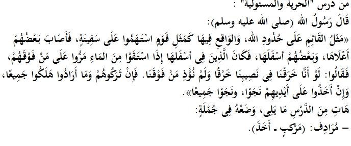 شرح درس الحرية والمسئولية - لغة عربية سادس ابتدائي ترم ثاني 1419