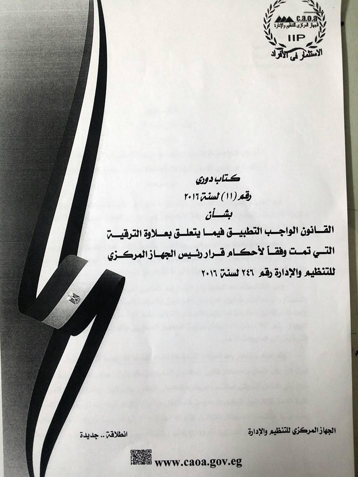 التنظيم الادارة: كتاب دوري الجهاز رقم 11 لسنة 2016 بشأن القانون الواجب التطبيق فيما يتعلق بعلاوة الترقية 150