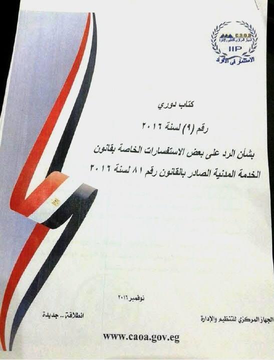 التنظيم والادارة: الكتاب الدوري رقم 9 لسنة 2016 بشأن الاستفسارات المتعلقة بتطبيق قانون الخدمة المدنية رقم 81 لسنة 2016 15027710