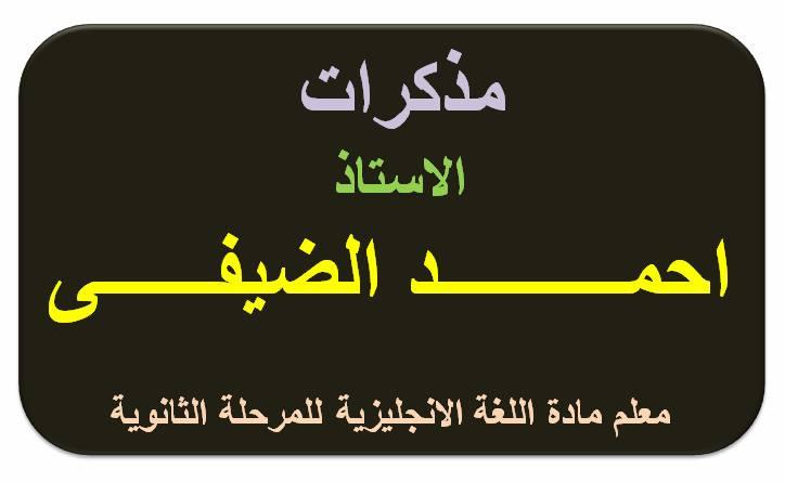 جميع مذكرات مستر احمد الضيفي للصفوف الثانوية 2017 ... بحجم: 354.65 MB 15085510