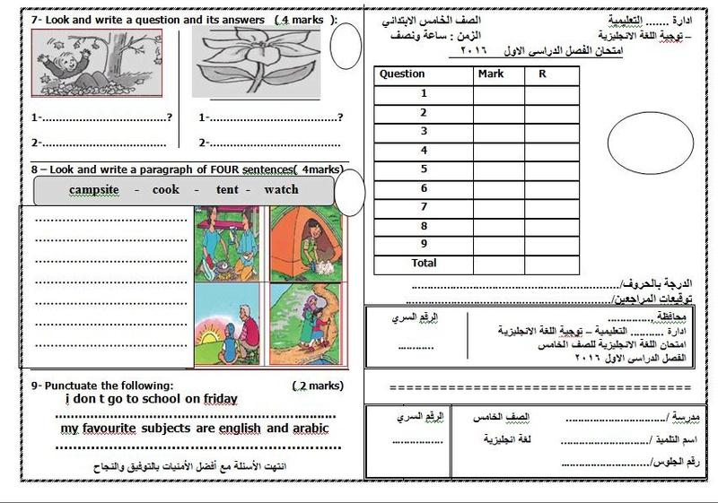 Time For English - امتحانات الترم الاول 2017 للصف الثالث والرابع والخامس 15578811