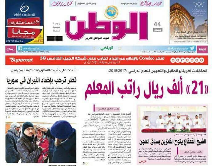 عاجل ...الإعلان عن وظائف شاغرة للمعلمين في مدارس دولة قطر 28 ديسمبر 2016  15747810