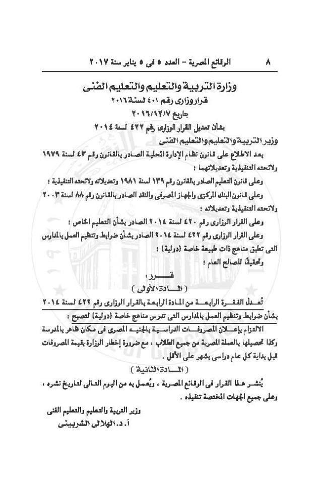 قرار وزير التربية والتعليم رقم 401 لسنة 2016 لتحصيل المصروفات بالجنية المصري لكل المدارس حكومى - خاصة - لغات 15822810