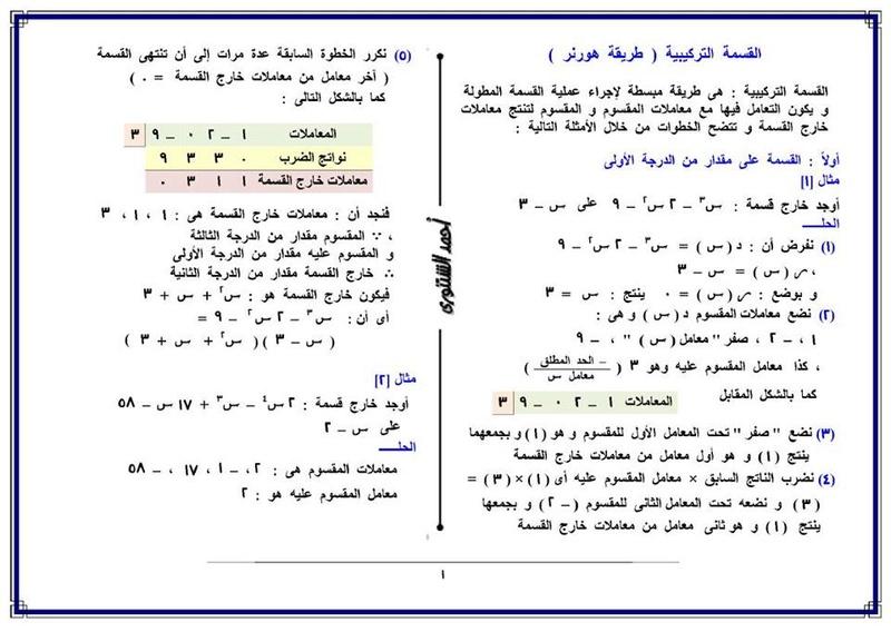 القسمة التركيبية ( طريقة هورنر ) أ/ احمد الشنتوري 16114211
