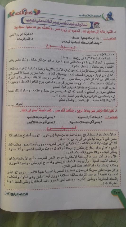 نماذج لموضوعات تعبير كاملة للصف الرابع من كتاب قطر الندي للفصل الدراسي الاول 2020 162
