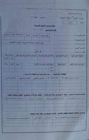 تحميل الاوراق المطلوبة لاعارات المعلمين 2017 ... اطبع فورا 187