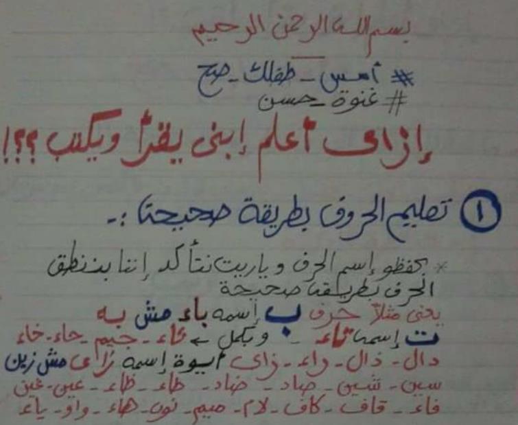 اقوى خطة علاجية في اللغة العربية لتلاميذ اولى ابتدائي لتحسين مستواهم في الترم الثاني 20020