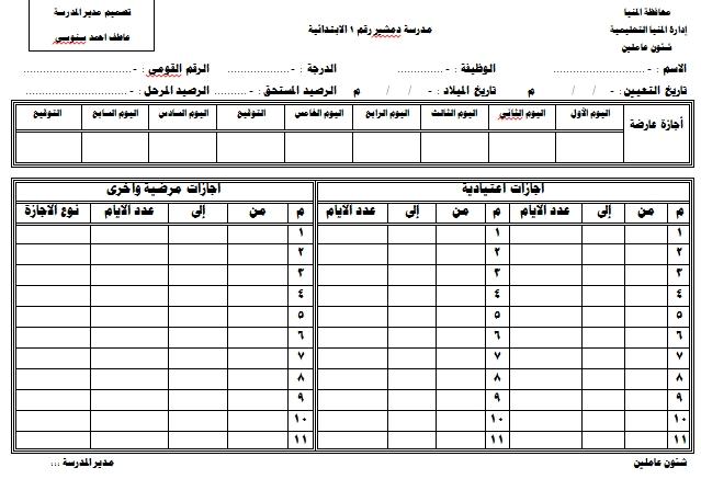 لشئون العاملين: دفتر 68 اجازات الجديد للعام الدراسى 2016 / 2017 م 20110