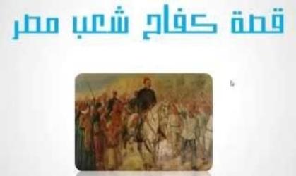 مراجعه قصه كفاح شعب مصر للصف الثاني الاعدادي