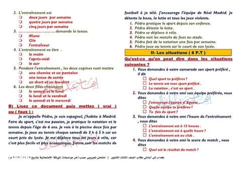 امتحان لغة فرنسية للثانوية العامة 2017 حسب أخر المواصفات للورقة الامتحانية  211
