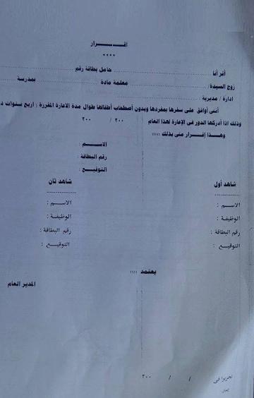 تحميل الاوراق المطلوبة لاعارات المعلمين 2017 ... اطبع فورا 211