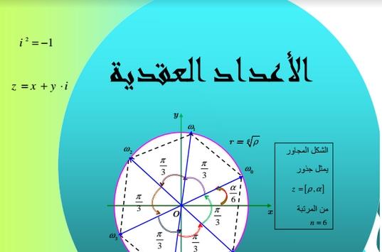 الاعداد المركبة ملف رائع من تاليف الاستاذ احمد ابو نبوت 21111
