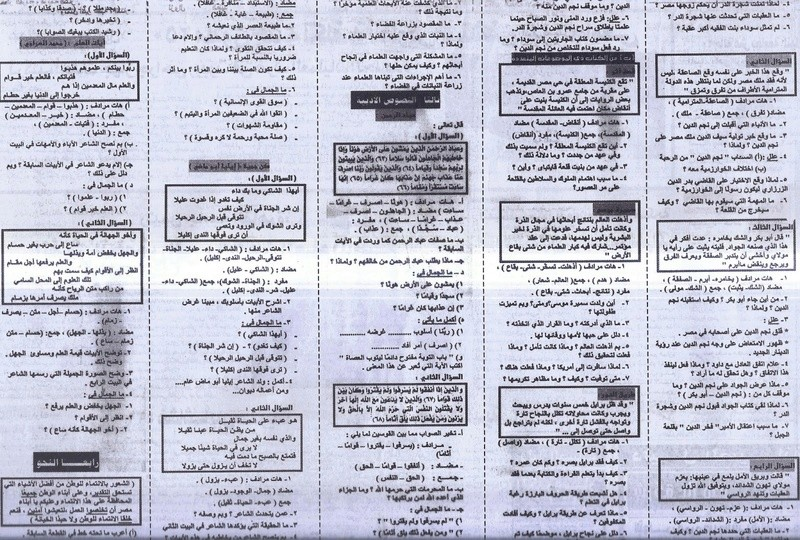 ملحق الجمهورية: اسئلة اللغة العربية المتوقعة بنسبة 100% للصف الثالث الاعدادي نصف العام 2017 2125