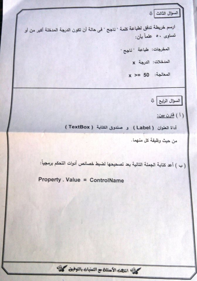 امتحان الحاسب الآلي للصف الثالث الإعدادى نصف العام 2017 - محافظة الجيزة 2160