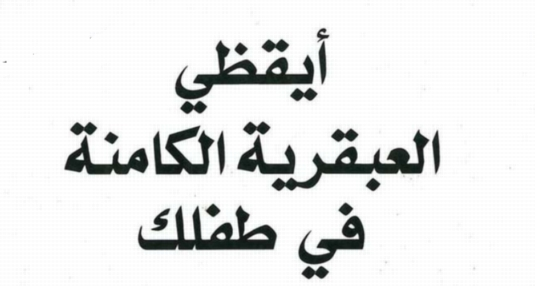 كتاب رائع جدا للامهات .. أيقظي العبقرية الكامنة في طفلك 2310