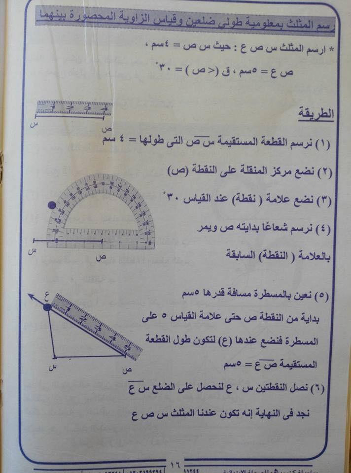 القاموس الهندسي المصور للمرحلة الابتدائية 244