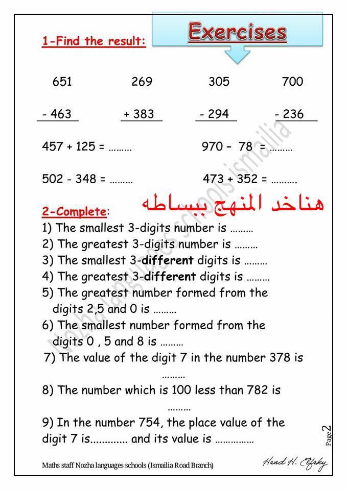 مراجعة ماث رائعة للصف الثاني الابتدائي 254