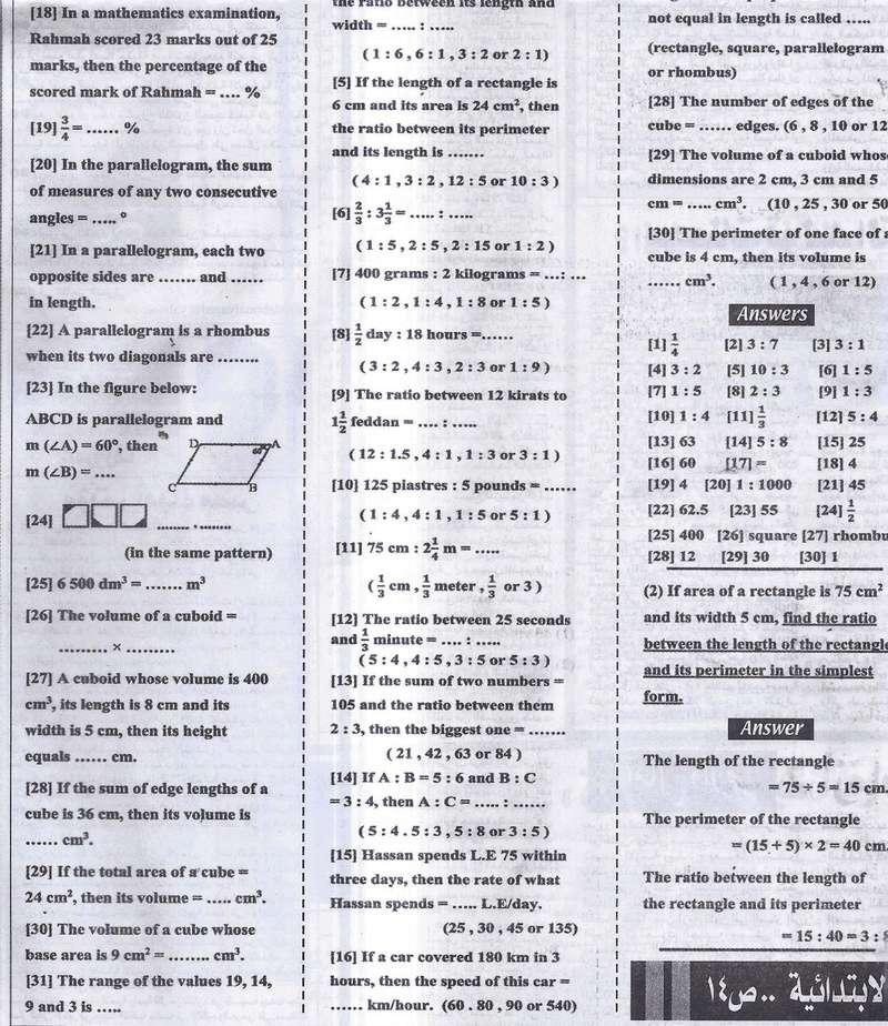 توقعات مسائل Maths للصف السادس الابتدائي لغات ترم اول - ملحق الجمهورية التعليمى  270
