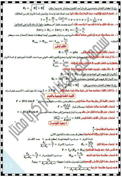ملخص بسيط - قوانين الفيزياء للصف الثالث الثانوي في 10 ورقات 280