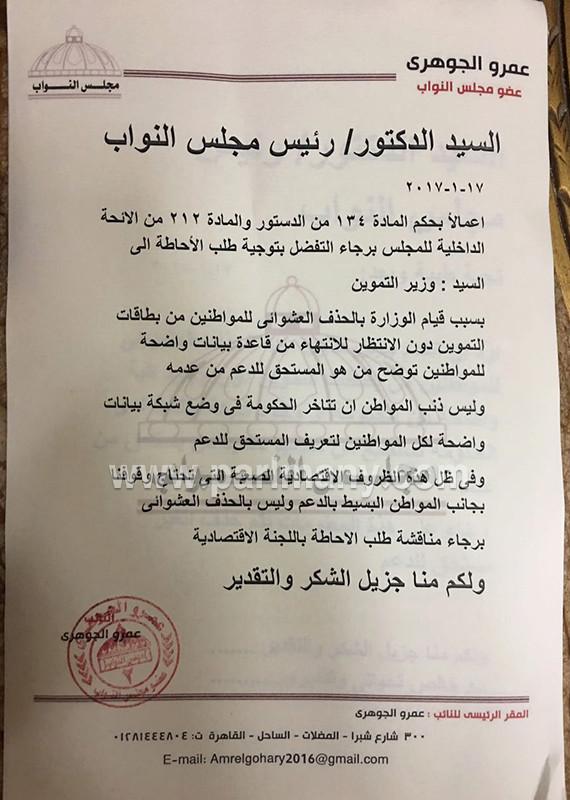 """البرلمان"""" يوضح حقيقة حذف بعض المواطنين من بطاقات التموين 29034010"""