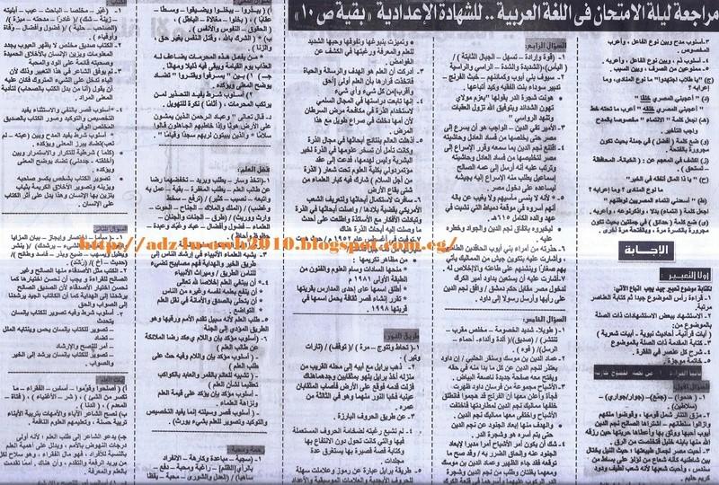 ملحق الجمهورية: اسئلة اللغة العربية المتوقعة بنسبة 100% للصف الثالث الاعدادي نصف العام 2017 3103