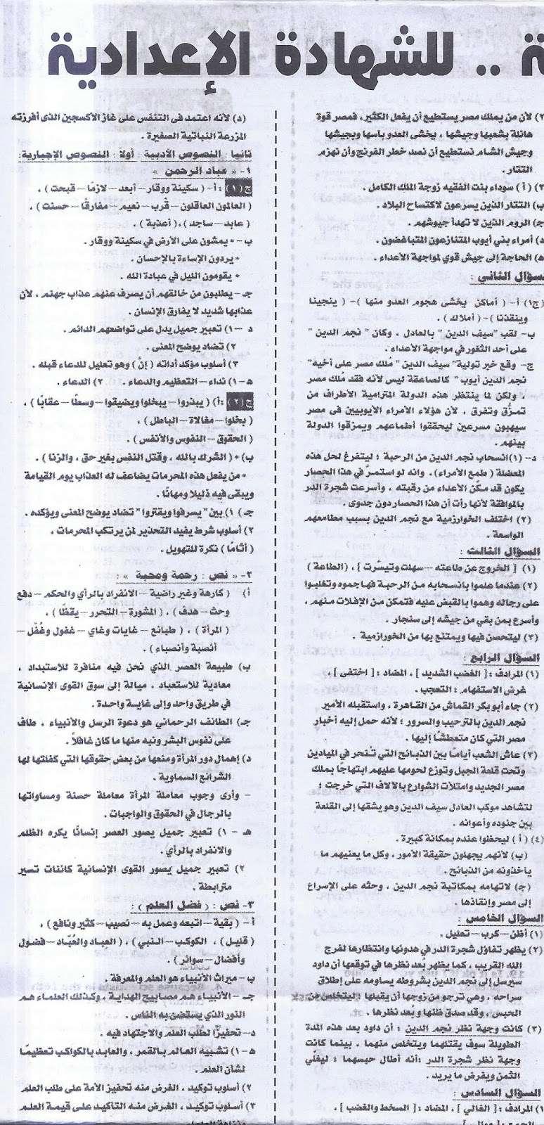 مراجعة لغة عربية اخيرة لامتحان نصف العام للشهادة الاعدادية - ملحق الجمهورية 20/1/2017 3116