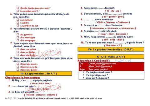 امتحان لغة فرنسية للثانوية العامة 2017 حسب أخر المواصفات للورقة الامتحانية  312