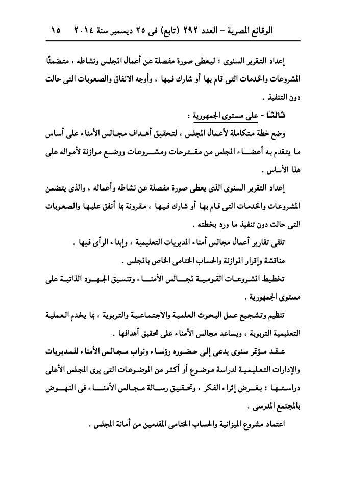 مهام واختصاصات مجلس امناء الادارة التعليمية 332